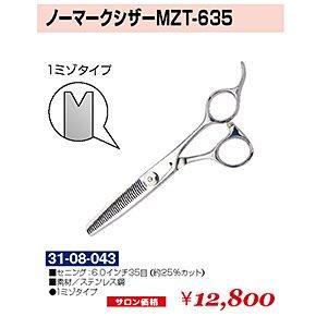 SC-059-10☆新品<BR>ノーマークシザー<BR>MZT−635(HB)