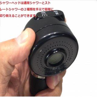 SA-843-10 SH-110用シャワーヘッド ブラック  k-worldオリジナルボール専用(HB)