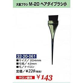 BR-159-10☆新品<BR>ブラシ<BR>大阪ブラシ M−20<BR>ヘアダイブラシ(小)<BR>