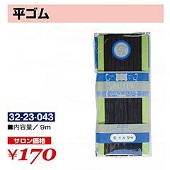KM-068-10☆新品<BR>平ゴム(HB)