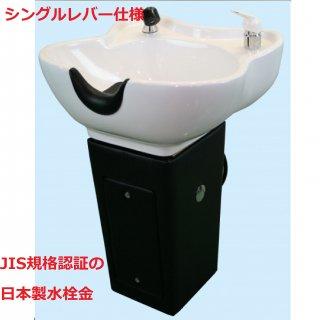 SA-857-15  新品 ワイドボウル 自立型(日本製シングルレバー)茶 (HB)
