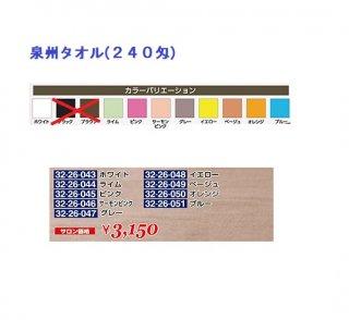 KM-162-10☆新品<BR>泉州タオル 240匁<BR>(HB)