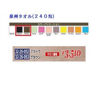 KM-163-10☆新品<BR>泉州タオル 240匁<BR>ブラック・ブラウン<BR>(HB)