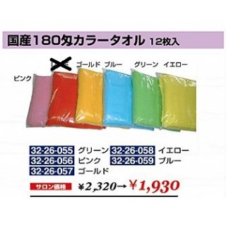 KM-165-10☆新品<BR>国産180匁<BR>カラータオル(12枚入)<BR>(HB)