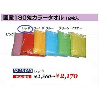 KM-166-10☆新品<BR>国産180匁<BR>カラータオル(12枚入)<BR>(HB)