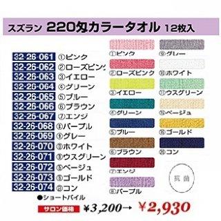 KM-167-10☆新品<BR>スズラン220匁<BR>カラータオル(12枚入)<BR>(HB)