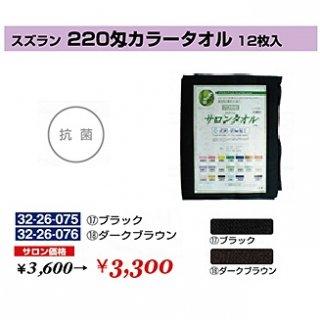 KM-168-10☆新品<BR>スズラン220匁<BR>カラータオル(12枚入)(HB)