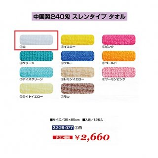 KM-169-10☆新品<BR>中国製240匁<BR>スレンタイプ タオル<BR>(HB)