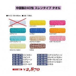 KM-170-10☆新品<BR>中国製240匁<BR>スレンタイプ タオル<BR>(HB)
