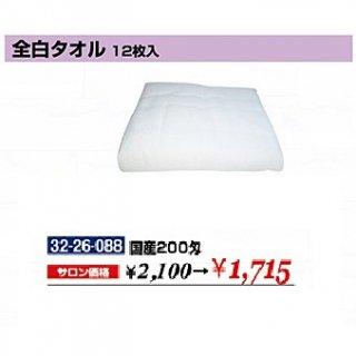 KM-171-10☆新品<BR>国産200匁<BR>全白タオル(12枚入)<BR>(HB)