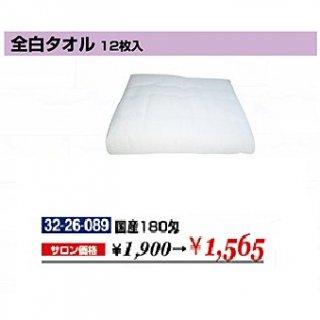 KM-172-10☆新品<BR>国産180匁<BR>全白タオル(12枚入)<BR>(HB)