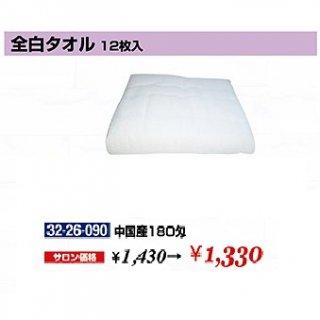 KM-173-10☆新品<BR>中国産180匁<BR>全白タオル(12枚入)<BR>(HB)