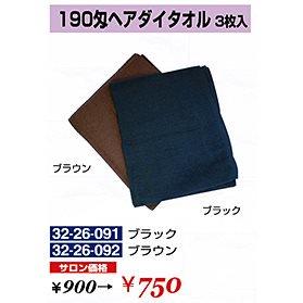 KM-174-10☆新品<BR>190匁ヘアダイタオル<BR>3枚入(HB)