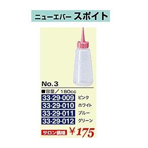 KM-260-10☆新品<BR>ニューエバー<BR>スポイト No.3<BR>180cc(HB)