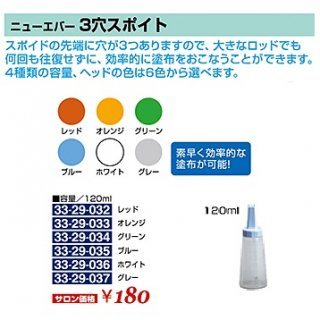 KM-267-10☆新品<BR>ニューエバー<BR>3穴スポイト 120ml<BR>(HB)
