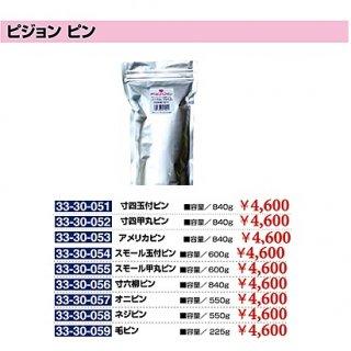 PN-046-10☆新品<BR>ピジョン ピン(HB)