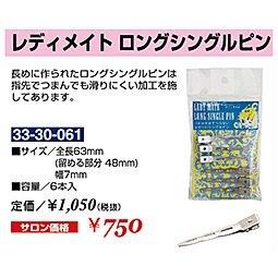 PN-048-10☆新品<BR>レディメイト<BR>ロングシングルピン<BR>(HB)