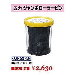 PN-049-10☆新品<BR>五力<BR>ジャンボローラーピン<BR>(HB)