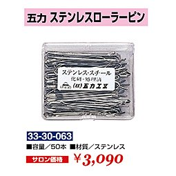 PN-050-10☆新品<BR>五力<BR>ステンレスローラーピン<BR>(HB)