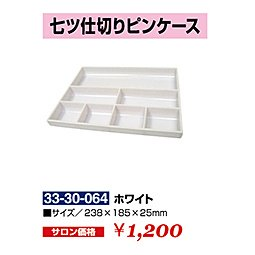 PN-051-10☆新品<BR>七ツ仕切りピンケース(HB)
