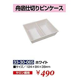 PN-052-10☆新品<BR>舟底仕切りピンケース<BR>(HB)
