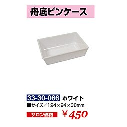 PN-053-10☆新品<BR>舟底ピンケース(HB)