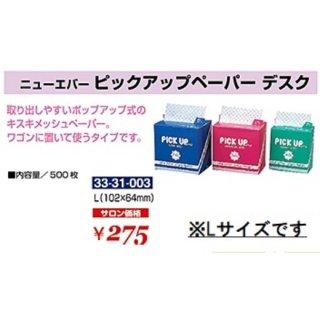 KM-300-10☆新品<BR>ニューエバー<BR>ピックアップぺーパー<BR>デスク Lサイズ<BR>(HB)