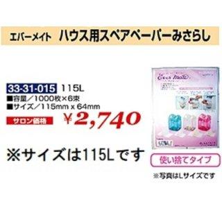 KM-309-10☆新品<BR>エバーメイト<BR>ハウス用スペアペーパー<BR>みさらし 115L<BR>(HB)