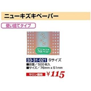 KM-315-10☆新品<BR>ニューキズキペーパー<BR>Sサイズ(HB)