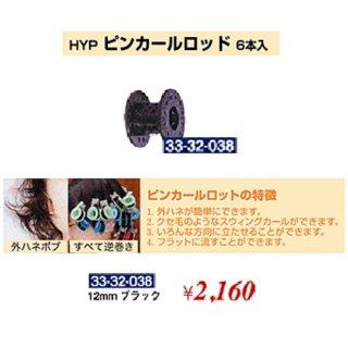 KM-381-10☆新品<BR>HYP<BR>ピンカールロッド 6本入<BR>12mm(HB)