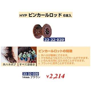 KM-382-10☆新品<BR>HYP<BR>ピンカールロッド 6本入<BR>14mm(HB)