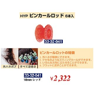 KM-384-10☆新品<BR>HYP<BR>ピンカールロッド 6本入<BR>18mm(HB)