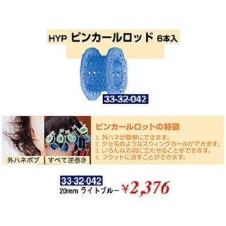 KM-385-10☆新品<BR>HYP<BR>ピンカールロッド 6本入<BR>20mm(HB)