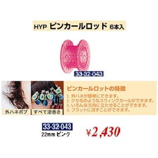 KM-386-10☆新品<BR>HYP<BR>ピンカールロッド 6本入<BR>22mm(HB)