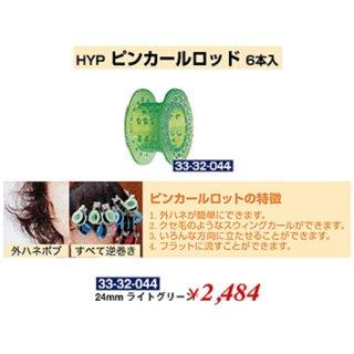 KM-387-10☆新品<BR>HYP<BR>ピンカールロッド 6本入<BR>24mm(HB)