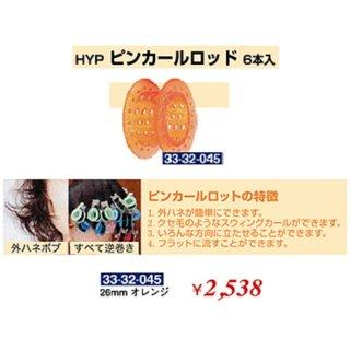 KM-388-10☆新品<BR>HYP<BR>ピンカールロッド 6本入<BR>26mm(HB)