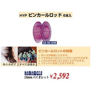 KM-389-10☆新品<BR>HYP<BR>ピンカールロッド 6本入<BR>28mm(HB)