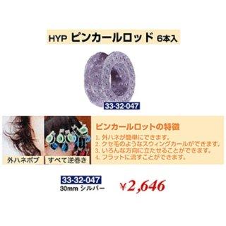 KM-390-10☆新品<BR>HYP<BR>ピンカールロッド 6本入<BR>30mm(HB)