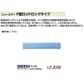 KM-393-10☆新品<BR>ニューエバー<BR>F型ロッドロングタイプ<BR>F−L22(Φ22)(HB)