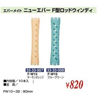 KM-418-10☆新品<BR>エバーメイト<BR>ニューエバーF型ロッドウィンディ<BR>90mm(HB)