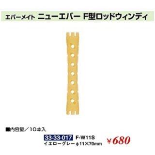 KM-423-10☆新品<BR>エバーメイト<BR>ニューエバーF型ロッドウィンディ<BR>Φ11×70mm(HB)