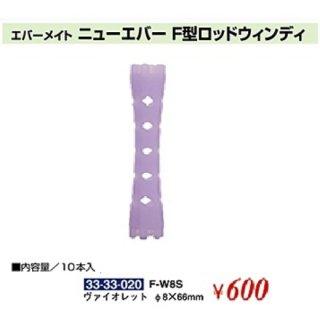 KM-426-10☆新品<BR>エバーメイト<BR>ニューエバーF型ロッドウィンディ<BR>Φ8×66mm(HB)