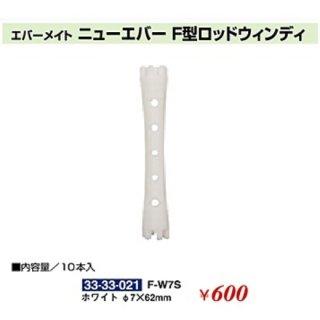 KM-427-10☆新品<BR>エバーメイト<BR>ニューエバーF型ロッドウィンディ<BR>Φ7×62mm(HB)
