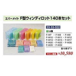 KM-428-10☆新品<BR>エバーメイト<BR>F型ウィンディロッド140本セット<BR>(HB)