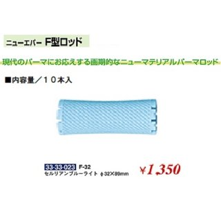 KM-429-10☆新品<BR>ニューエバー<BR>F型ロッド<BR>Φ32×89mm(HB)