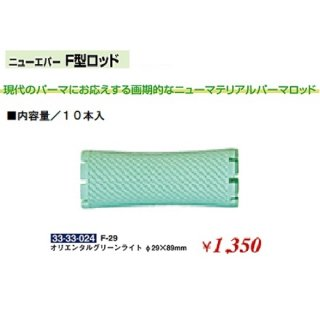 KM-430-10☆新品<BR>ニューエバー<BR>F型ロッド<BR>Φ29×89mm(HB)