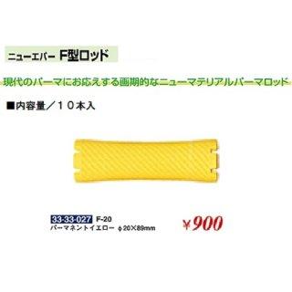 KM-433-10☆新品<BR>ニューエバー<BR>F型ロッド<BR>Φ20×89mm(HB)