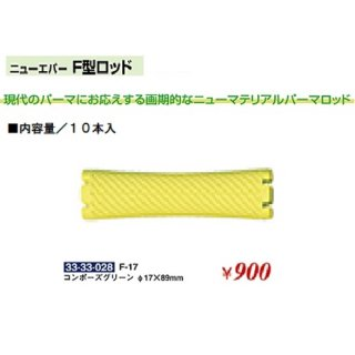 KM-434-10☆新品<BR>ニューエバー<BR>F型ロッド<BR>Φ17×89mm(HB)