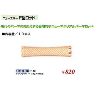 KM-437-10☆新品<BR>ニューエバー<BR>F型ロッド<BR>Φ13×89mm(HB)