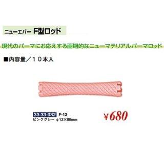 KM-438-10☆新品<BR>ニューエバー<BR>F型ロッド<BR>Φ12×88mm(HB)